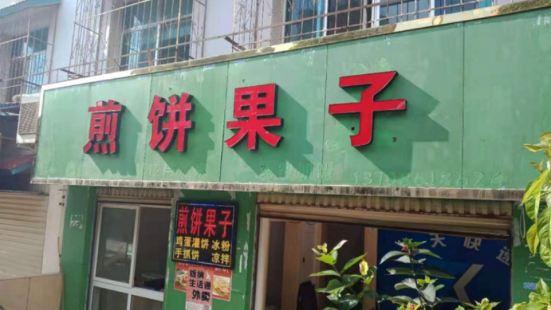 煎餅果子(猛海路店)