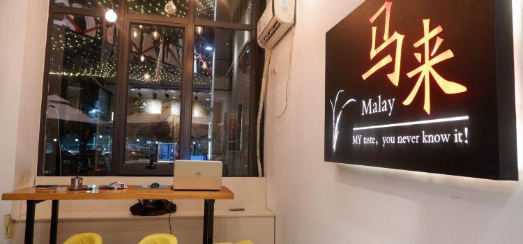 馬來一下茶餐廳Malay coffee(複興城店)3