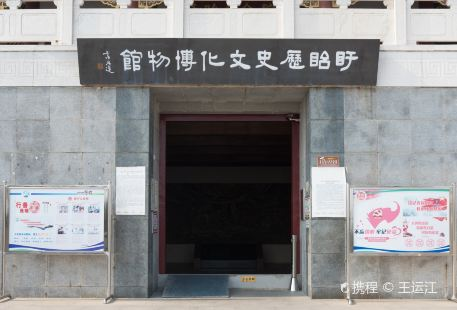Xuyi Lishi Wenhua Museum
