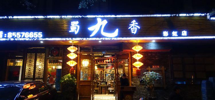 蜀九香火鍋(彩虹店)3