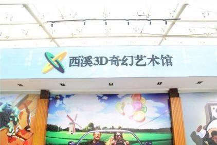Xixi 3D Qihuan Art Museum