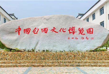 中國包酒文化博覽園