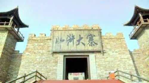 水滸山寨水寨