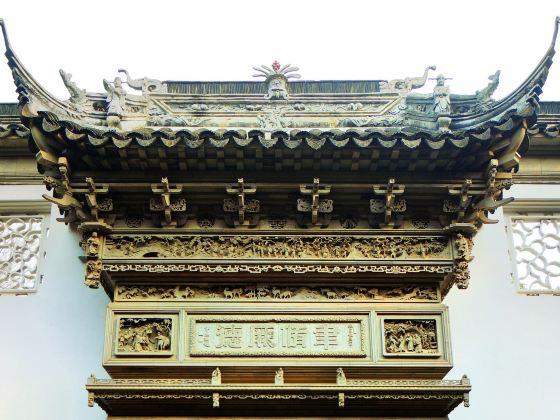 東山雕花楼