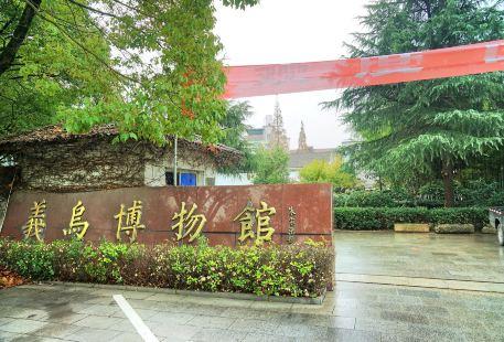 Yiwu Museum