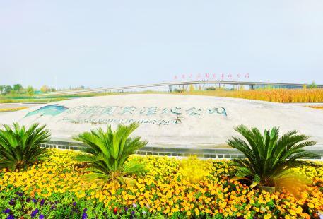 Xi'an Chanba National Wetland Park