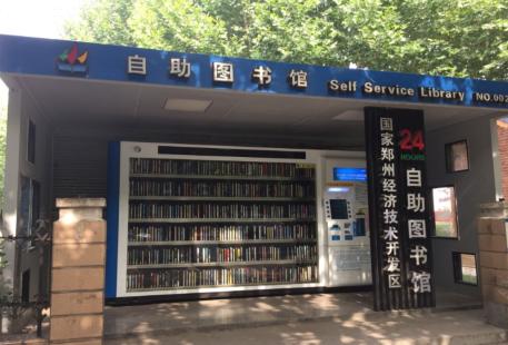 國家鄭州經濟技術開發區自助圖書館