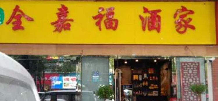 全嘉福土菜館1