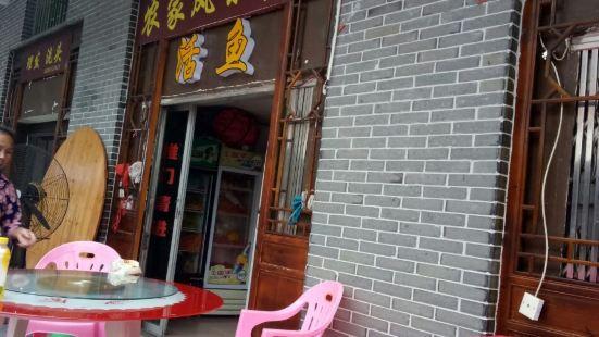 黃草農家風味餐館