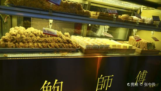 Bao Shifu Cake