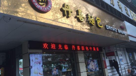 丹喜麵包(中旅店)