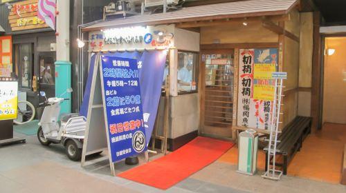 Seimonbarai