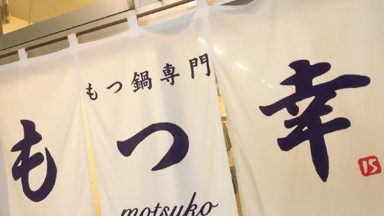 Motsukou