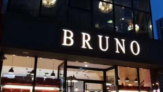 布魯諾西點工坊