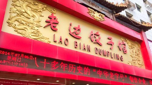 Lao Bian Dumpling Restaurant ( Zhong Street )