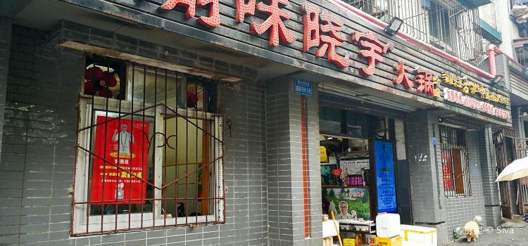 渝味曉宇火鍋(枇杷山正街店)