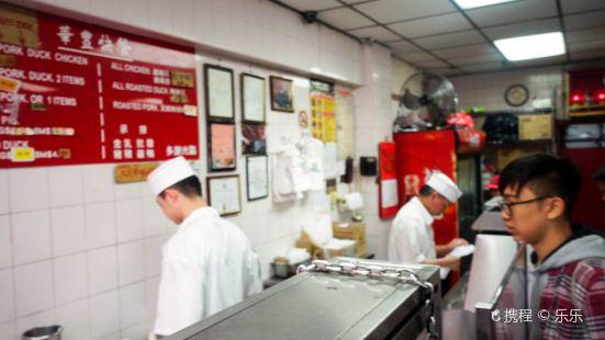 華豐快餐店