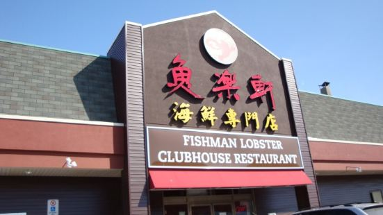 Fishman Lobster Clubhouse