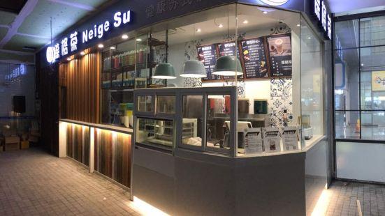 倷格茶(賽格文化廣場店)