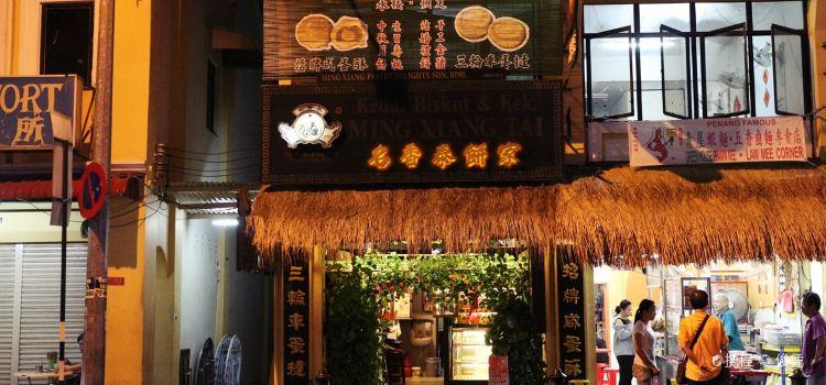 名香泰餅家