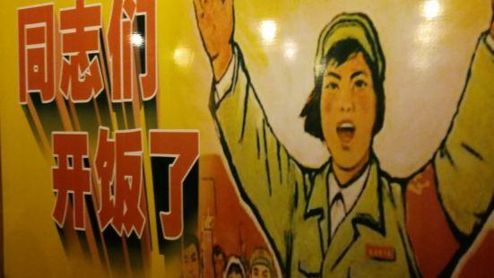 江南人民公社(商業街店)
