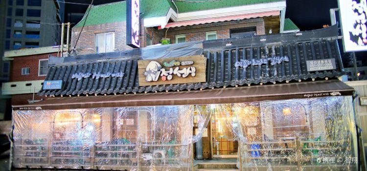 Jeongseon Saeng2