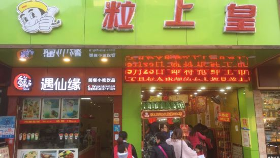 粒上皇(台山店)
