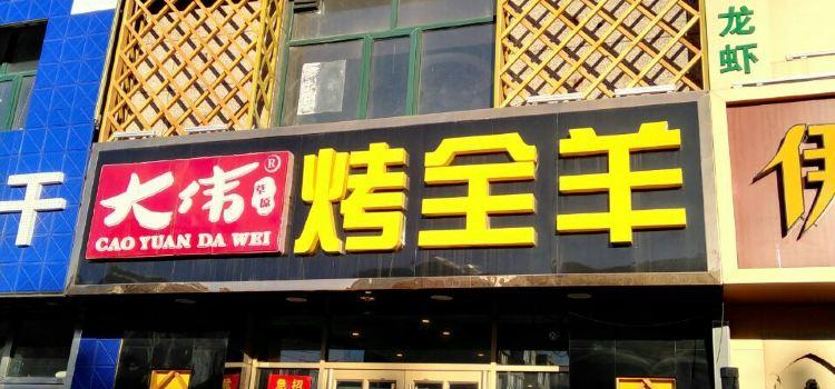 大偉烤全羊(草原特色總店)2