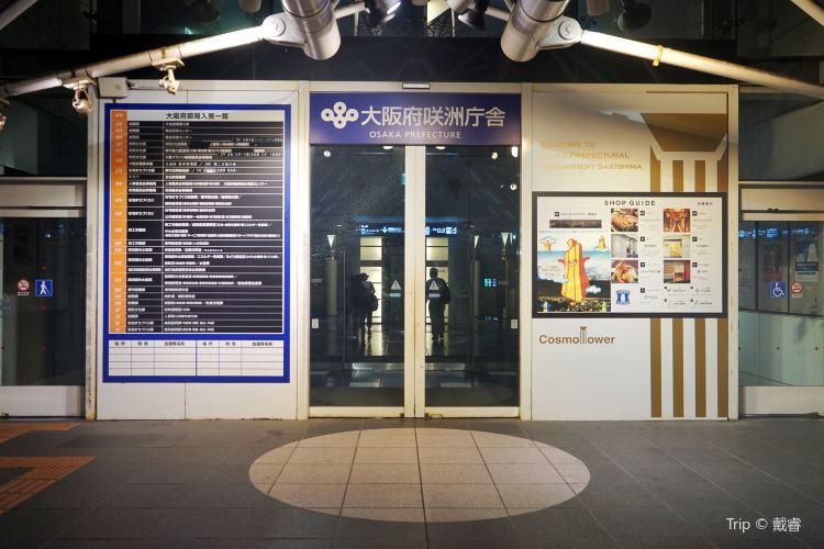 Osaka Prefectural Government Sakishima Building Observatory3