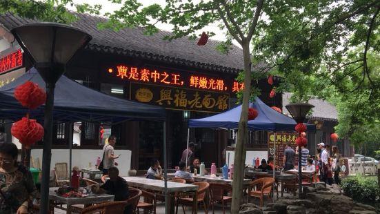 興福菜館老麵店