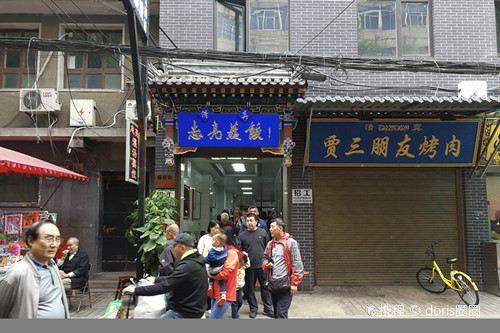 志亮灌湯蒸餃·清真(廟後街店)2