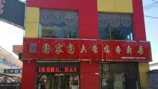 圓容圓大盤雞專賣店