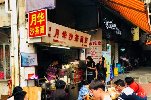 Yue Hua Sate Noodles3