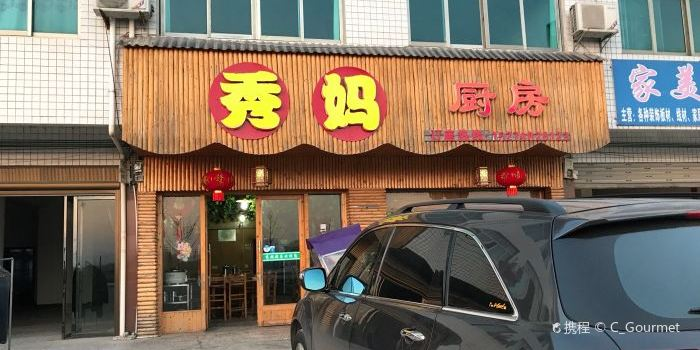 Xiu Ma Kitchen2