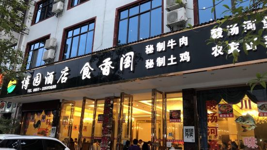 黃果樹博園酒店食香閣