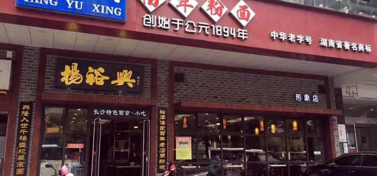 楊裕興(人民路店)1