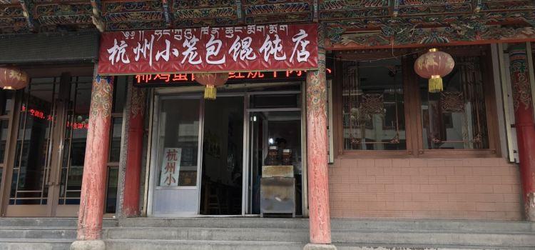 杭州小籠包餛飩店2