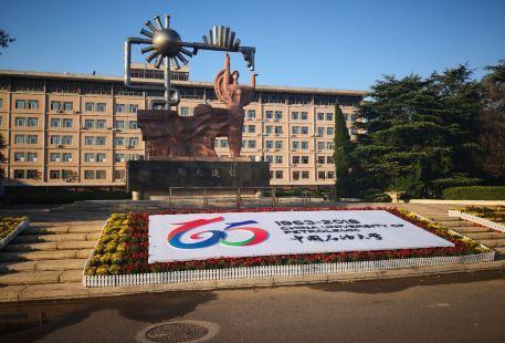 Zhongguoshiyou University (dongyingxiaoqu)