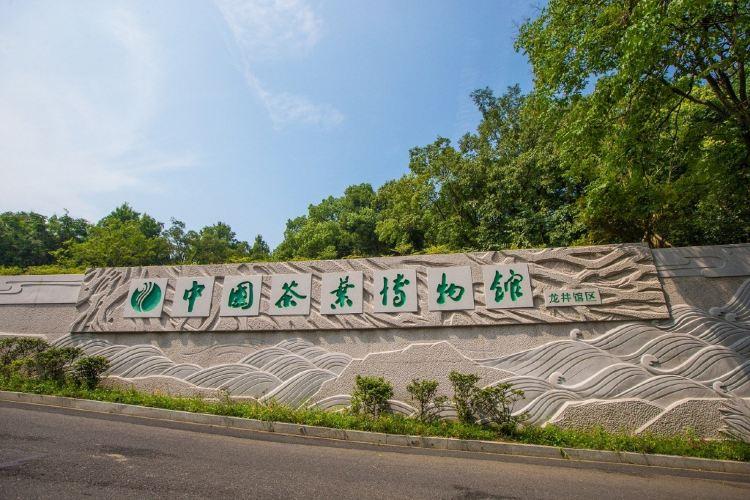 中國茶葉博物館龍井館區2