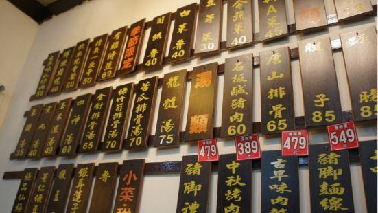 鬍鬚張魯肉飯(台北北醫店)