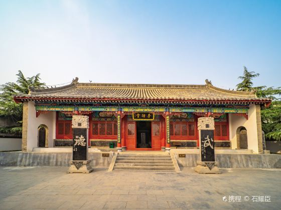 Ancestral Hall of Tai Chi