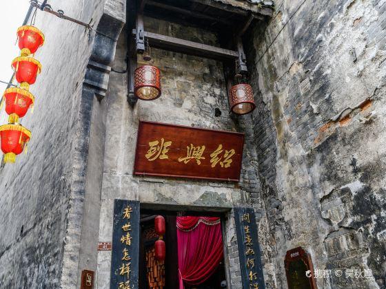 Shaoxingban Building