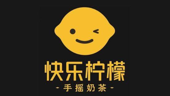 快樂檸檬(嶽陽五裡牌店)