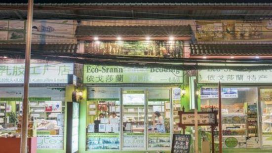 中國街美食購物娛樂中心