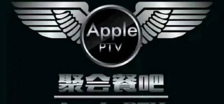 清真·Apple蘋果聚會餐吧1