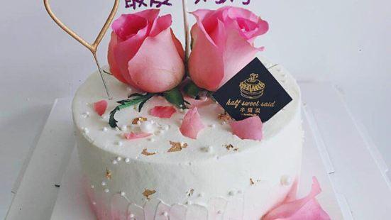半甜說蛋糕(專做生日蛋糕九龍店)