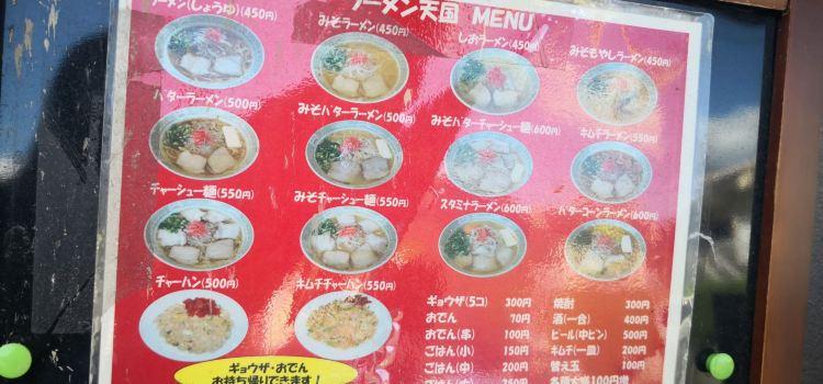 ラーメン天國 本店2