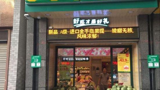 百果園(武漢路店)