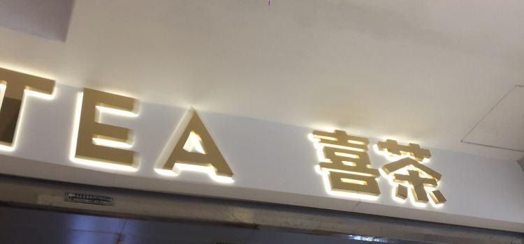 喜茶(中山路天虹茶空間店)2