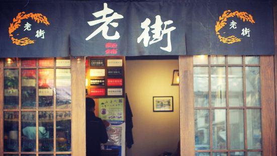 Lao Jie Chuan Tong Noodle House (Ying Ye Road)